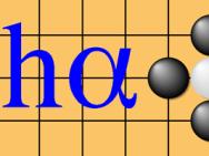 AlphaGo 3 - Humains 0 : suprématie de l'intelligence artificielle ?